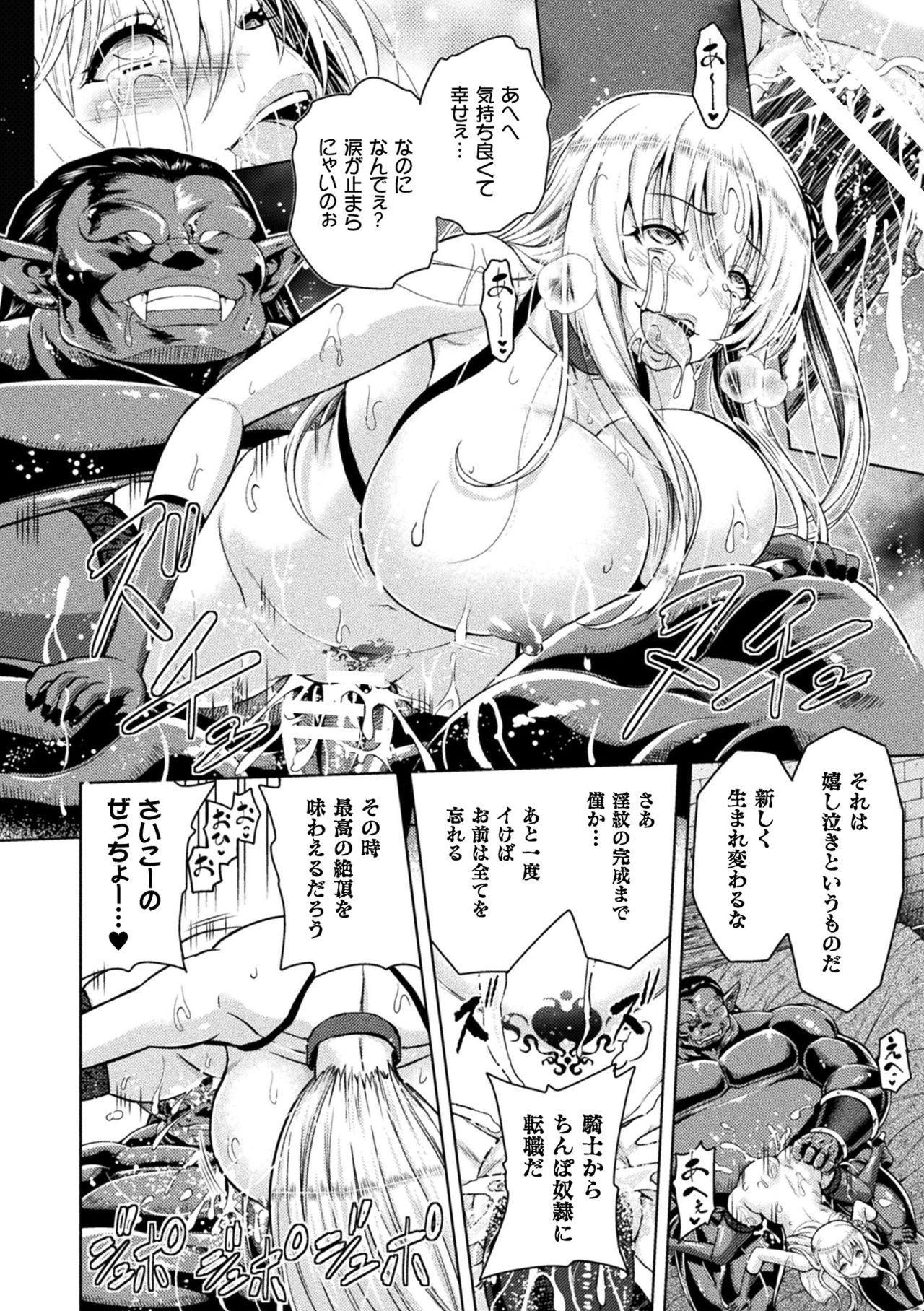 ERONA Orc no Inmon ni Okasareta Onna Kishi no Matsuro Ch. 1-6 69