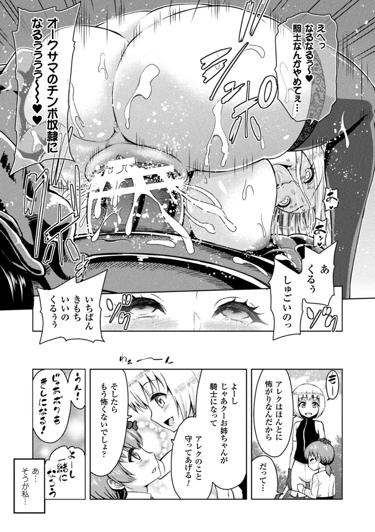 ERONA Orc no Inmon ni Okasareta Onna Kishi no Matsuro Ch. 1-6 70