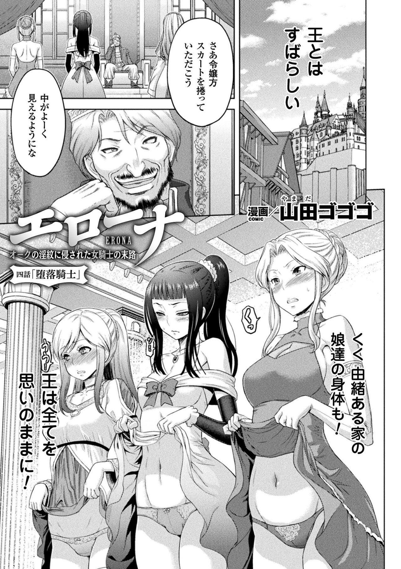 ERONA Orc no Inmon ni Okasareta Onna Kishi no Matsuro Ch. 1-6 74