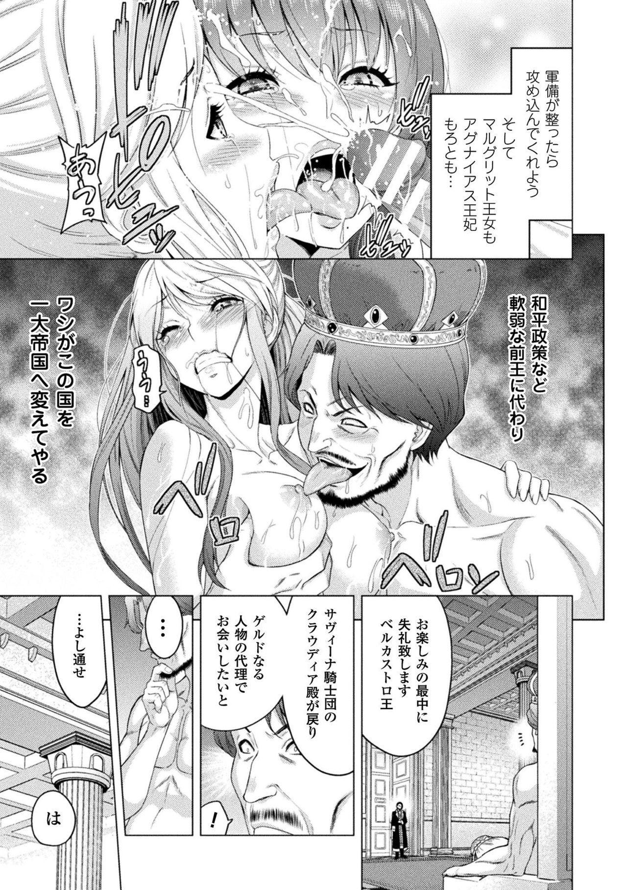 ERONA Orc no Inmon ni Okasareta Onna Kishi no Matsuro Ch. 1-6 78