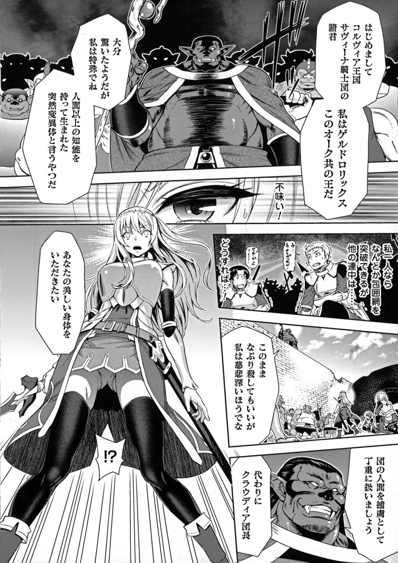 ERONA Orc no Inmon ni Okasareta Onna Kishi no Matsuro Ch. 1-6 7