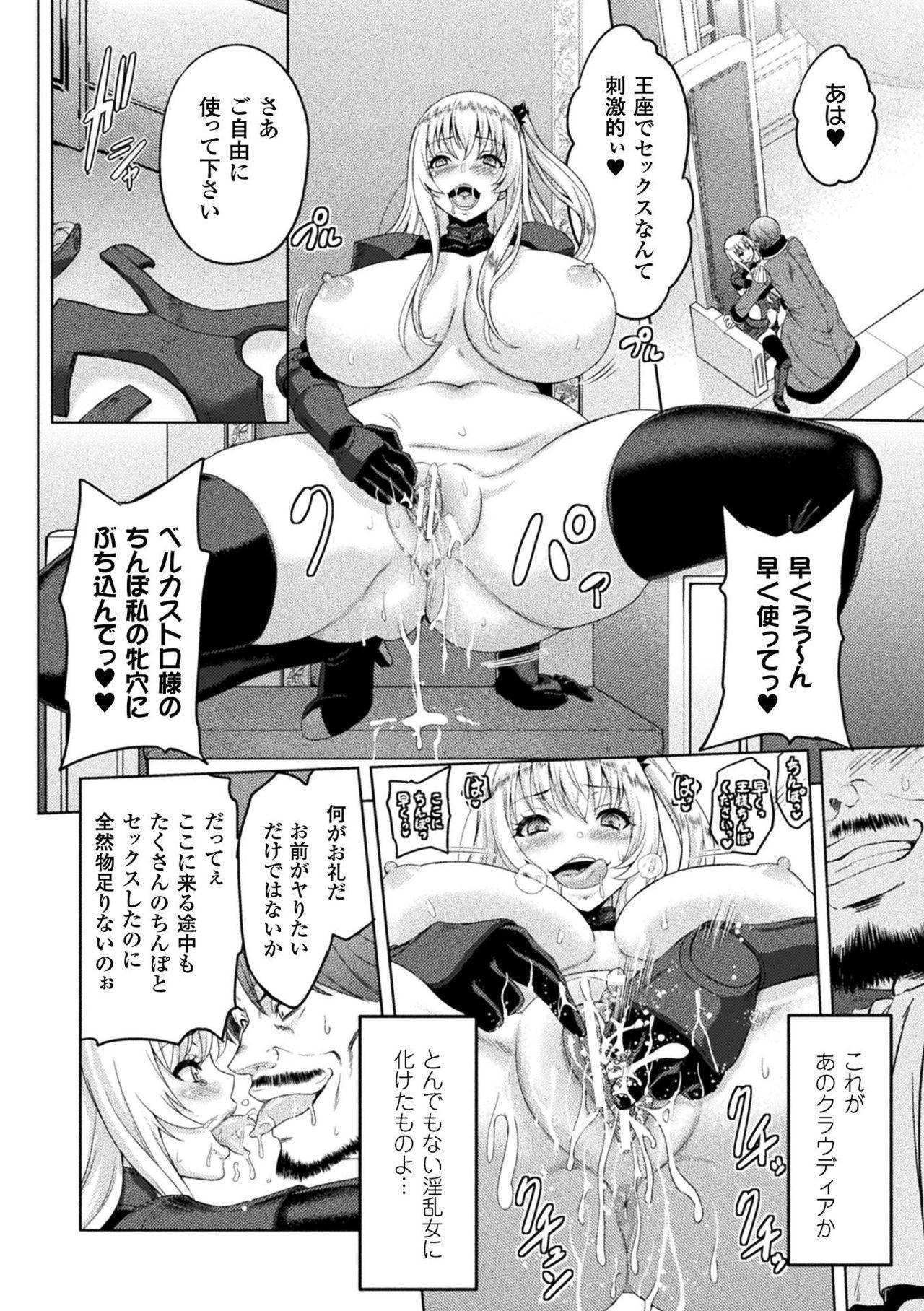 ERONA Orc no Inmon ni Okasareta Onna Kishi no Matsuro Ch. 1-6 81