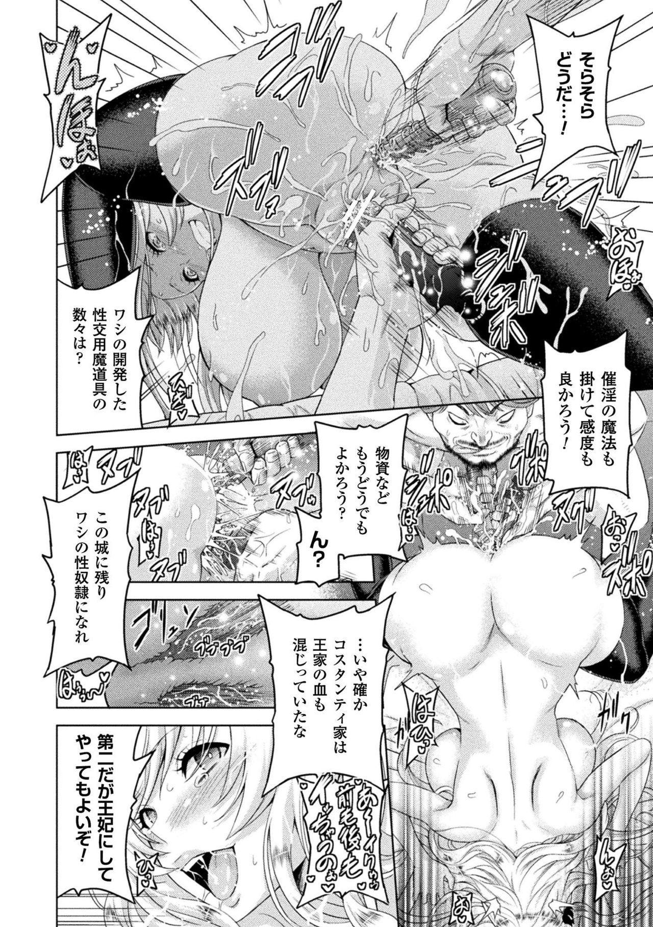 ERONA Orc no Inmon ni Okasareta Onna Kishi no Matsuro Ch. 1-6 89