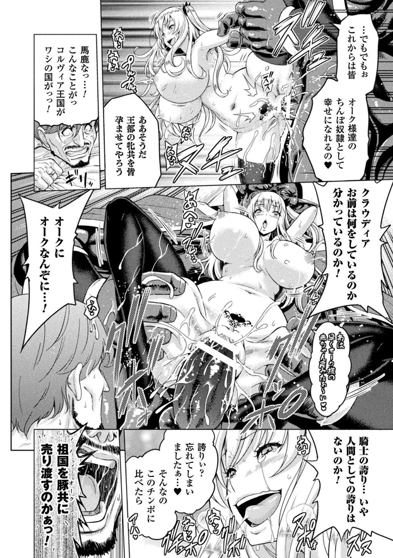 ERONA Orc no Inmon ni Okasareta Onna Kishi no Matsuro Ch. 1-6 97