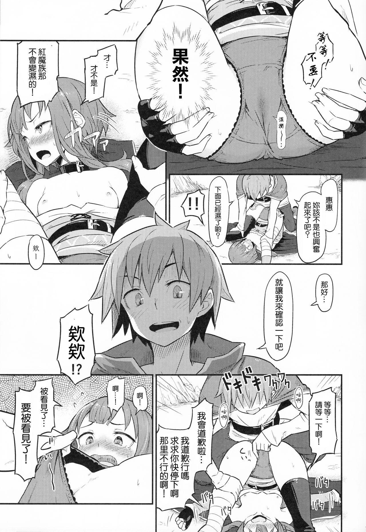 Kono Bakuretsudou ni Gohoubi o! |為爆裂魔法獻上讚美! 12
