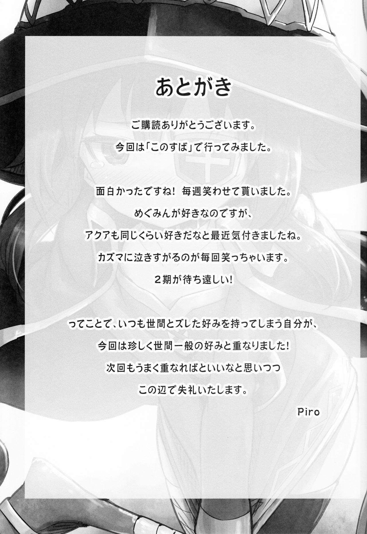 Kono Bakuretsudou ni Gohoubi o!  為爆裂魔法獻上讚美! 26