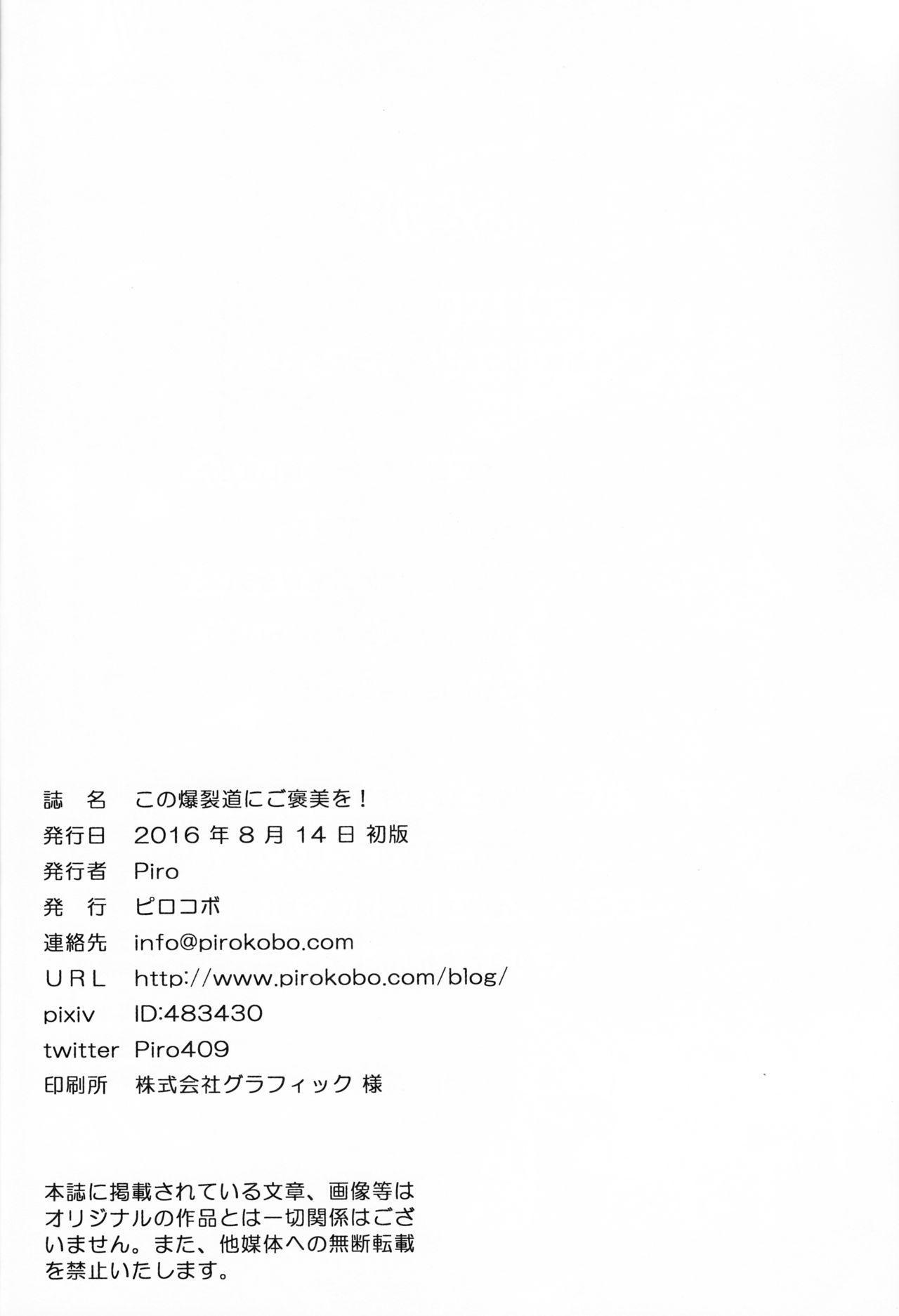 Kono Bakuretsudou ni Gohoubi o! |為爆裂魔法獻上讚美! 27
