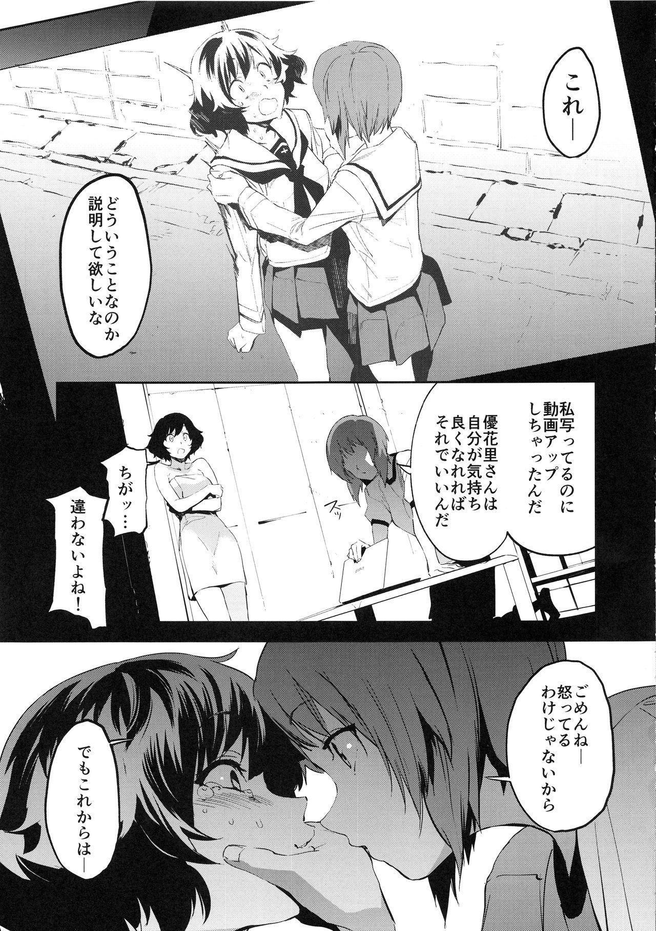 Private Akiyama 3 3