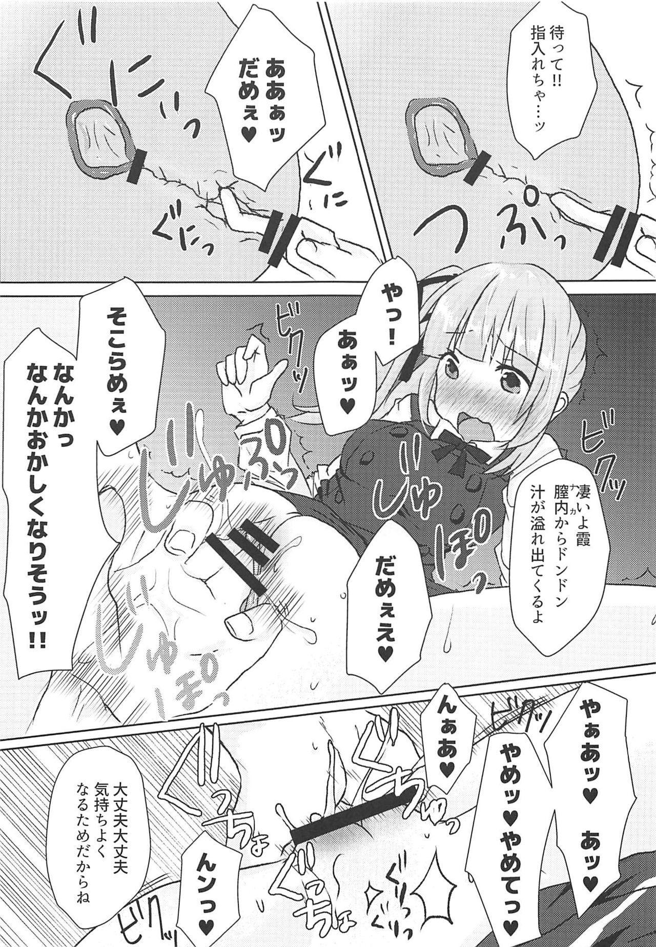 Datte Kore wa Asashio-gata Senyou Chou Massage dakara Hazukashiku nanka Naittaraa! 11