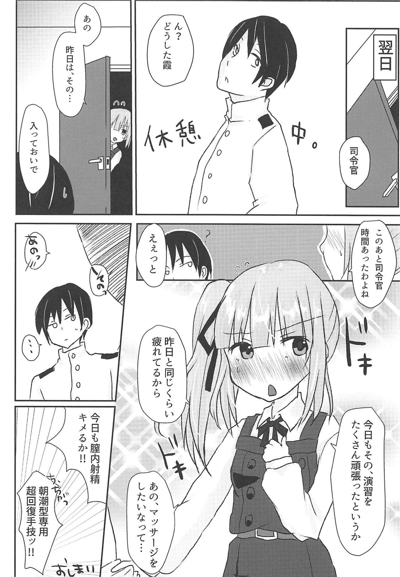 Datte Kore wa Asashio-gata Senyou Chou Massage dakara Hazukashiku nanka Naittaraa! 18