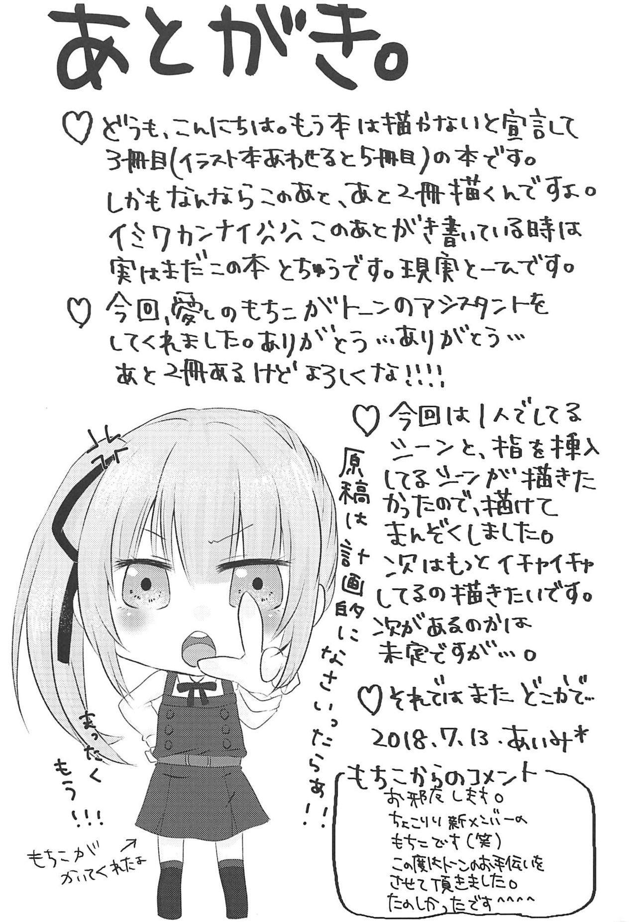 Datte Kore wa Asashio-gata Senyou Chou Massage dakara Hazukashiku nanka Naittaraa! 19