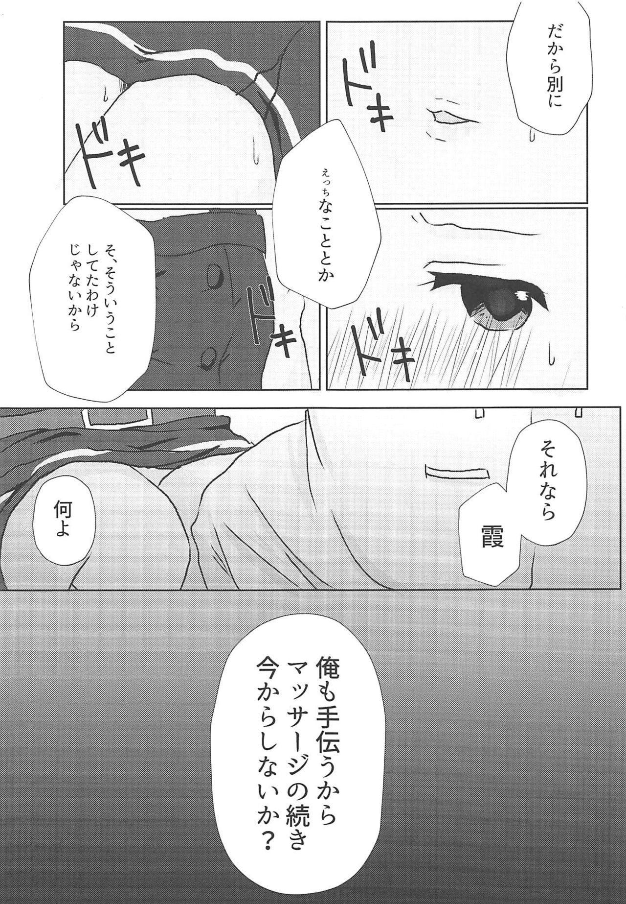 Datte Kore wa Asashio-gata Senyou Chou Massage dakara Hazukashiku nanka Naittaraa! 7