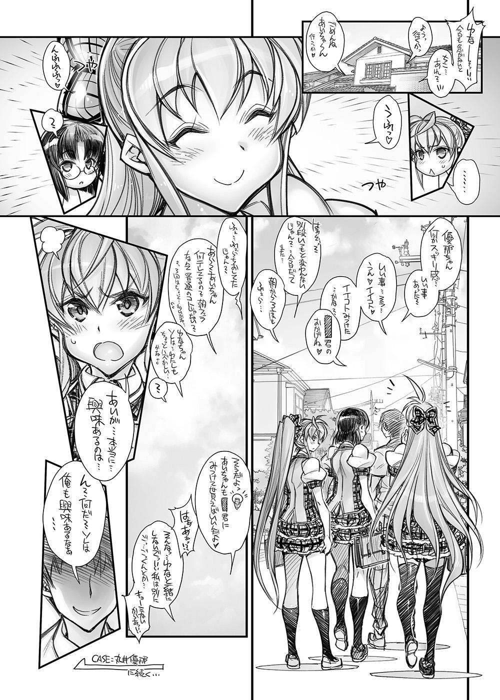[Kashiwa-ya (Hiyo Hiyo)] Saimin Gakuen Rankou-ka -Daiichibu Soushuuhen- [Digital] 23