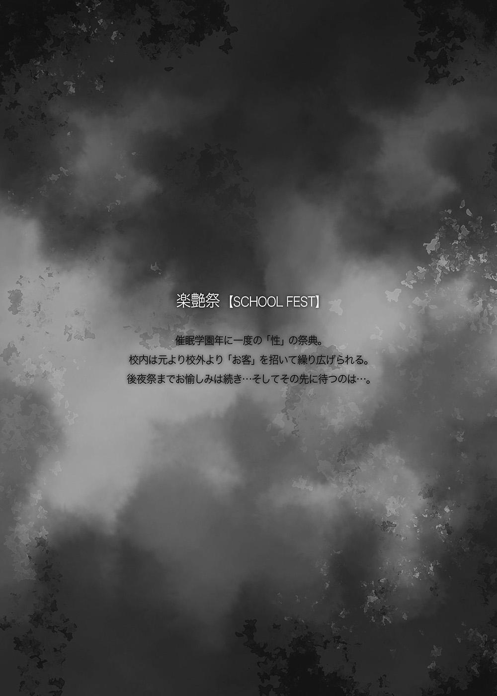 [Kashiwa-ya (Hiyo Hiyo)] Saimin Gakuen Rankou-ka -Daiichibu Soushuuhen- [Digital] 56