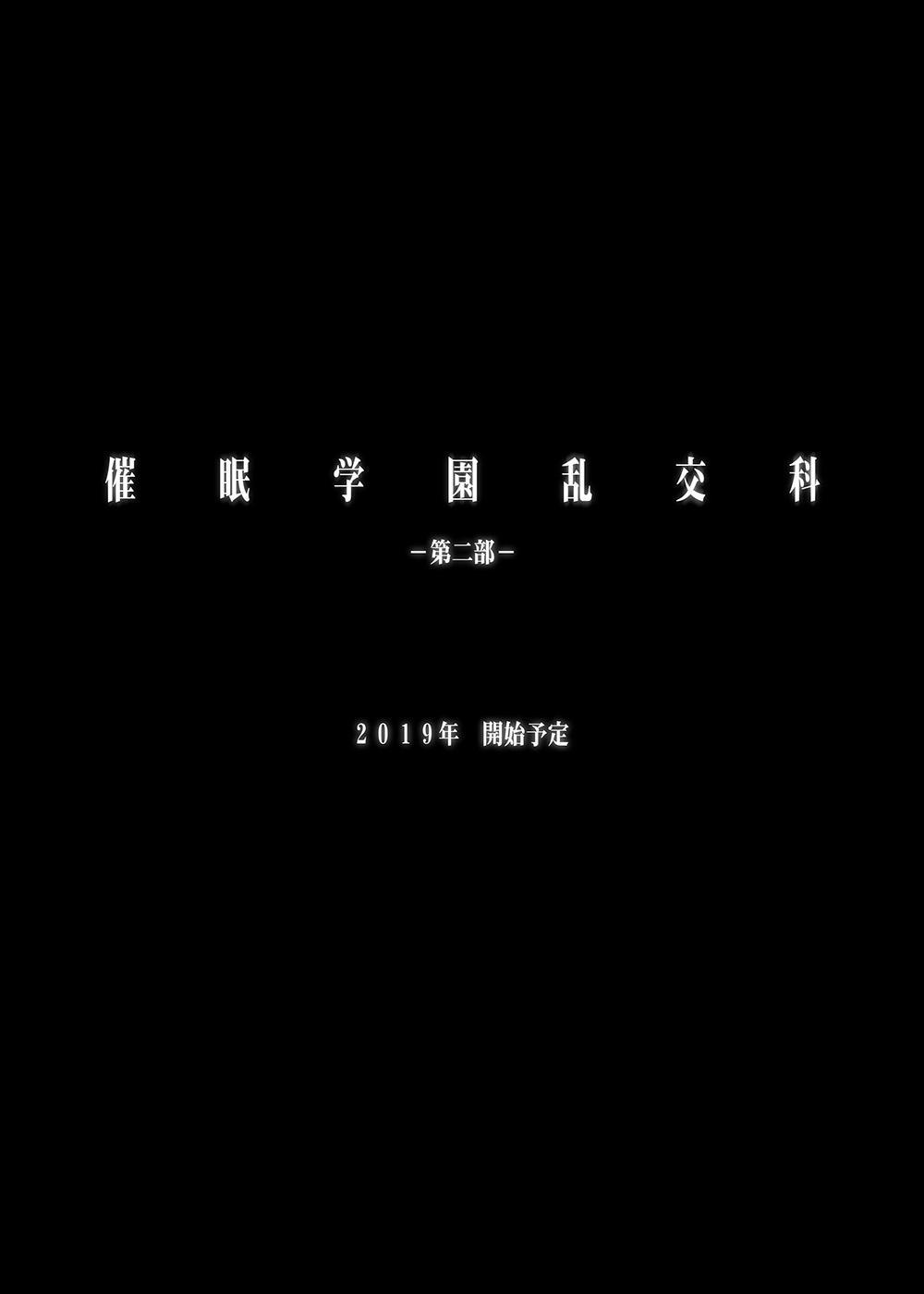 [Kashiwa-ya (Hiyo Hiyo)] Saimin Gakuen Rankou-ka -Daiichibu Soushuuhen- [Digital] 67