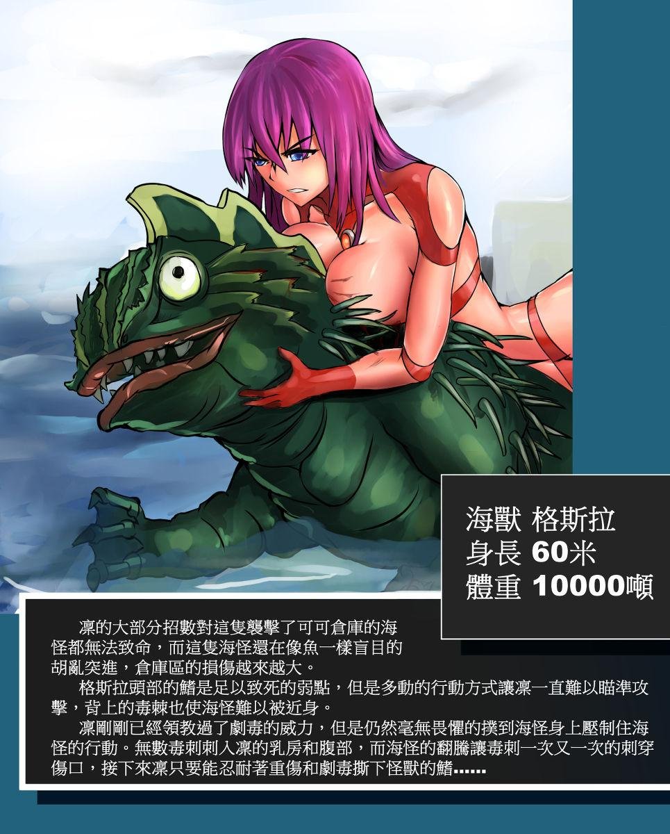 Toxic monster illustration 4