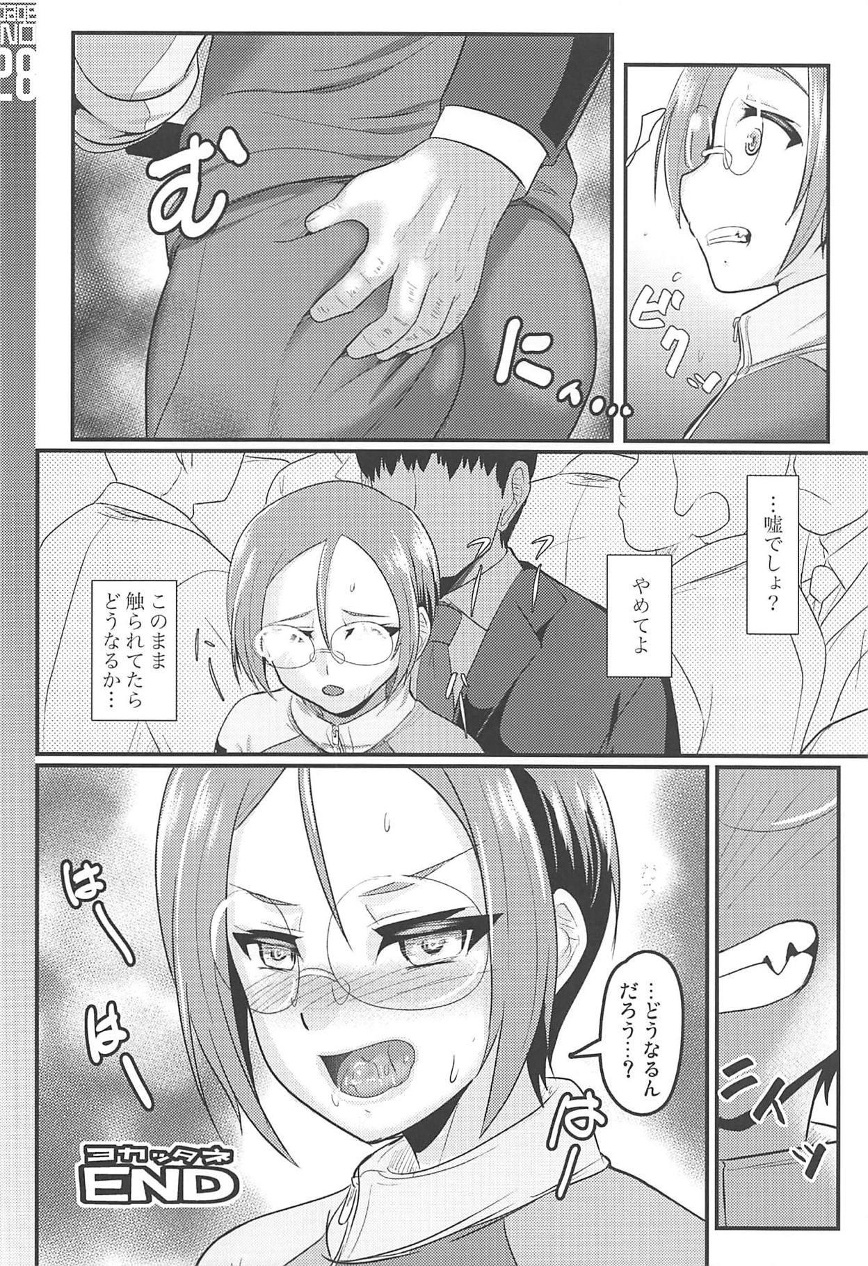 (Panzer Vor! 15) [Trample Rigger (Yequo)] Zoku [Ru-gata] Avenger Shoushitsu Jiken (Girls und Panzer) 26