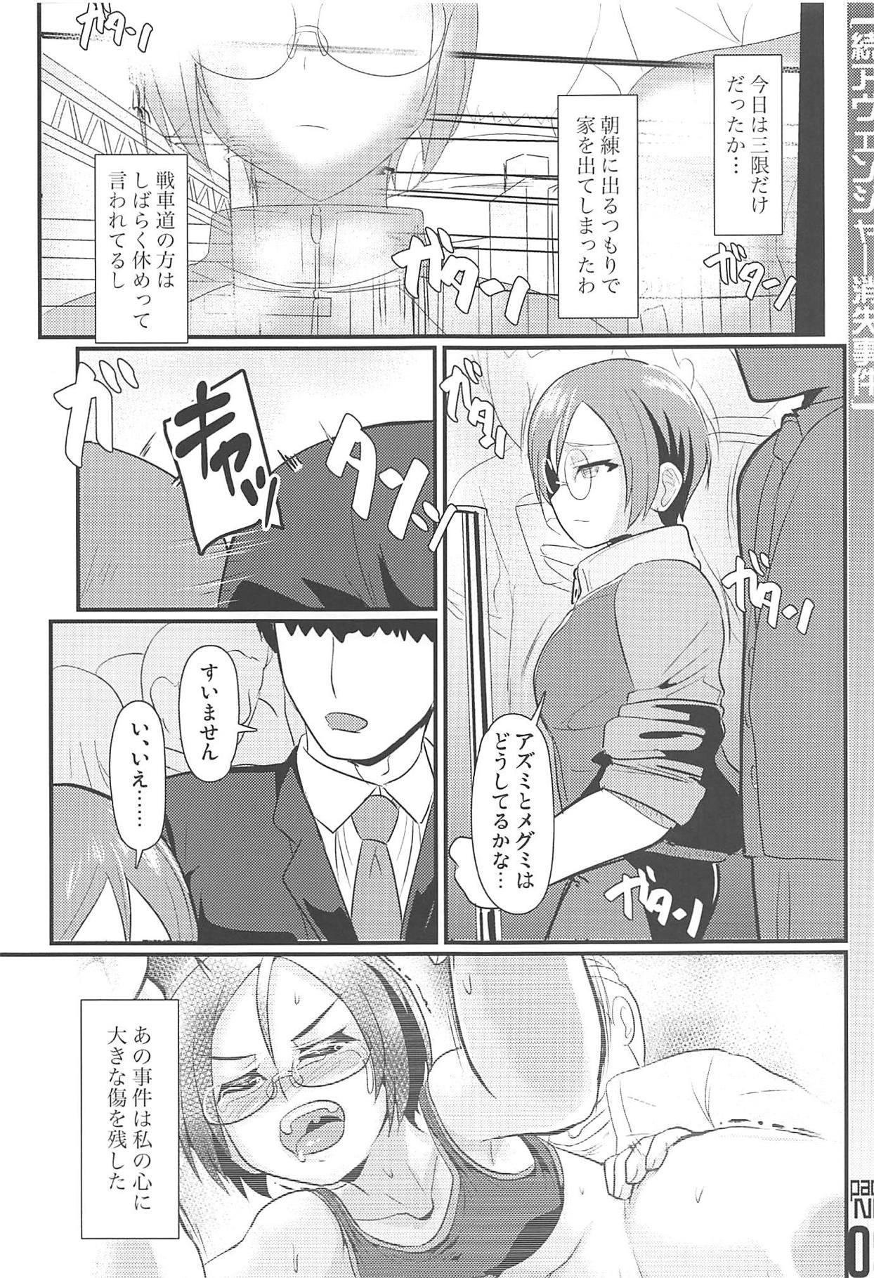 (Panzer Vor! 15) [Trample Rigger (Yequo)] Zoku [Ru-gata] Avenger Shoushitsu Jiken (Girls und Panzer) 7