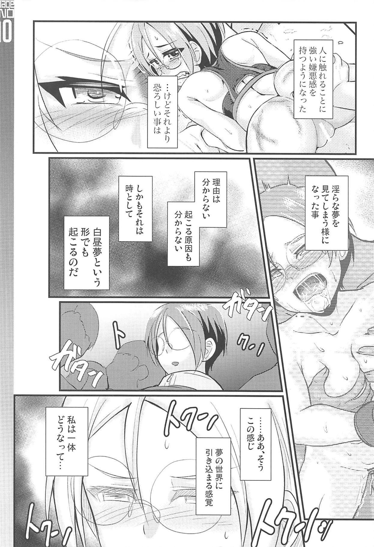 (Panzer Vor! 15) [Trample Rigger (Yequo)] Zoku [Ru-gata] Avenger Shoushitsu Jiken (Girls und Panzer) 8