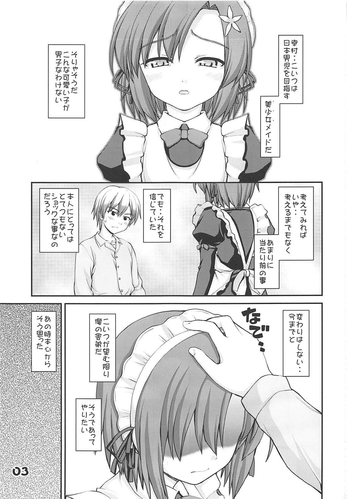 Aniki no Shatei 1