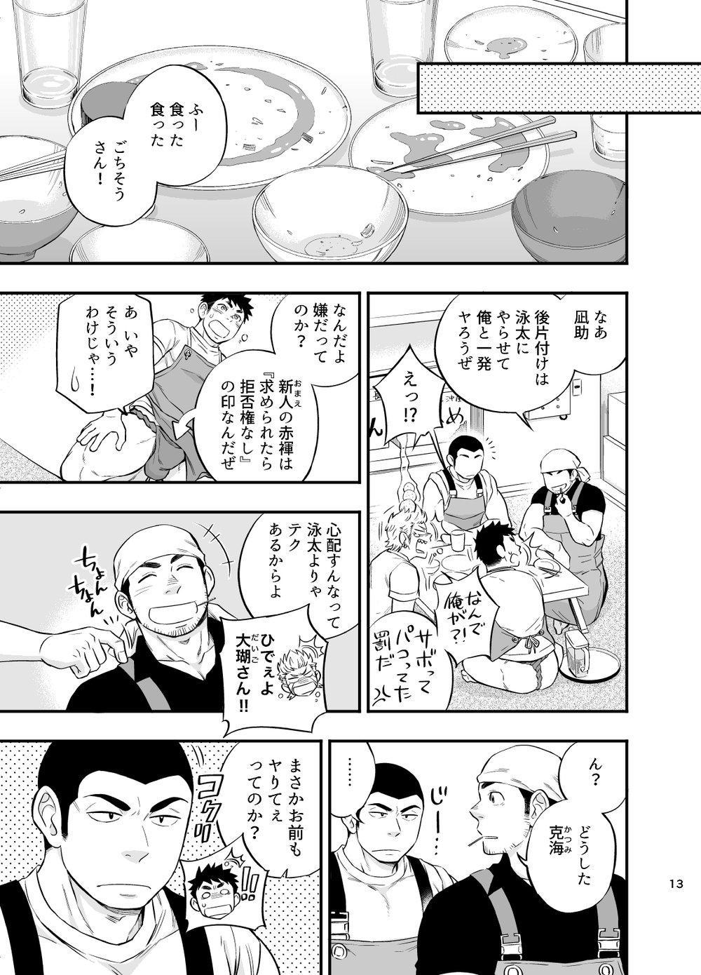 Umi no Otoko 13