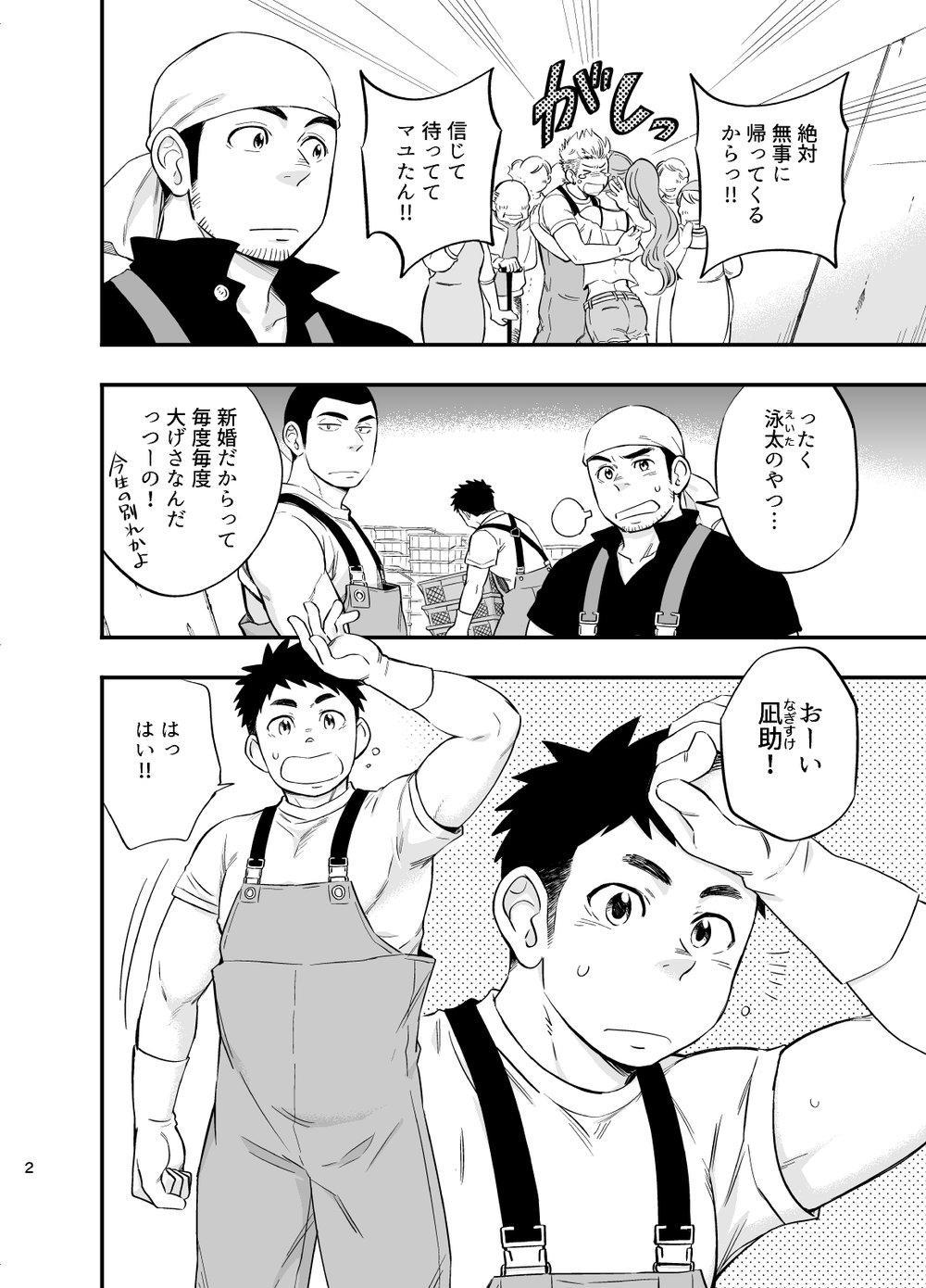 Umi no Otoko 2