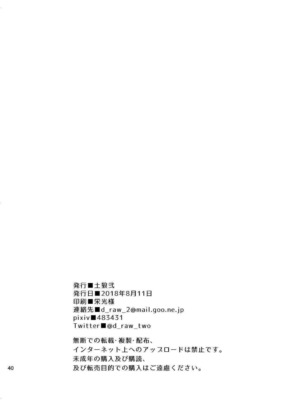 Umi no Otoko 40