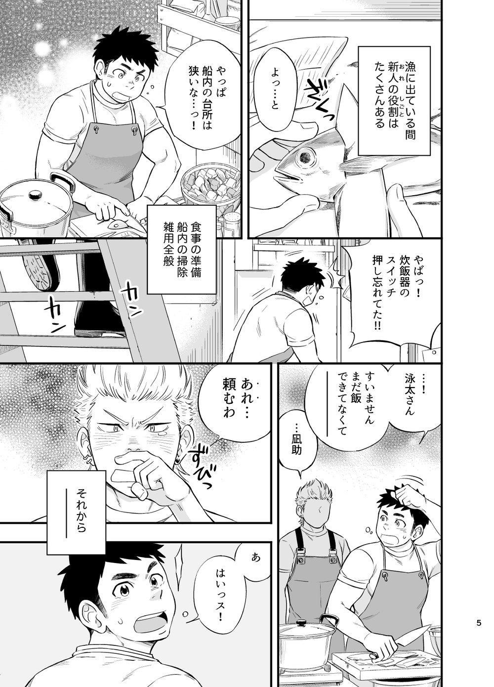 Umi no Otoko 5