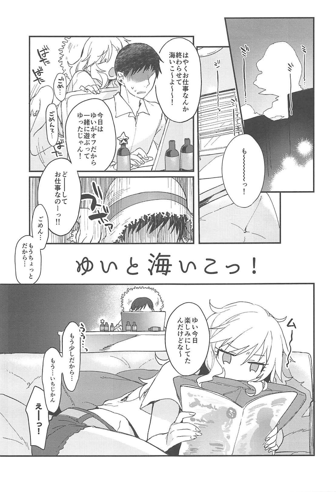 Yui to Umi Iko! 1