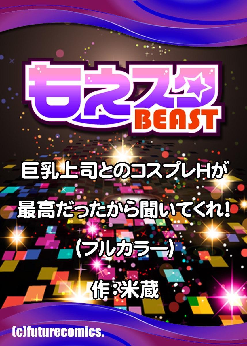 Kyonyuu Joushi to no Cosplay H ga Saikou datta kara Kiite Kure! 1 26