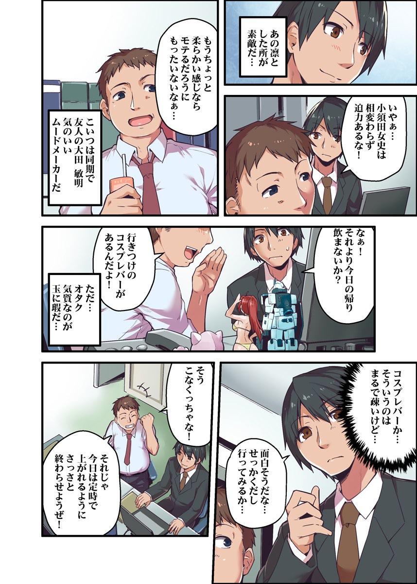 Kyonyuu Joushi to no Cosplay H ga Saikou datta kara Kiite Kure! 1 5