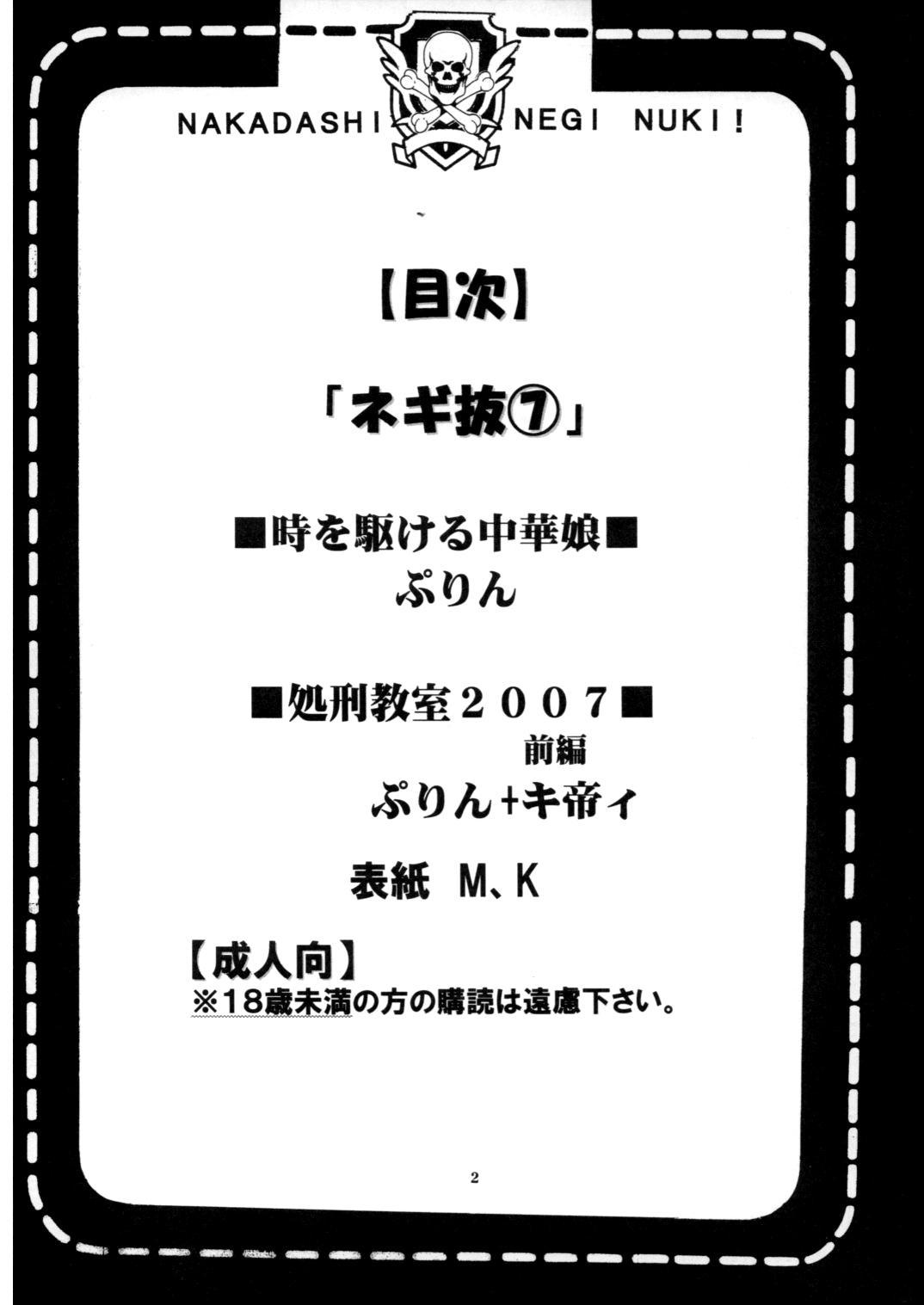 Shikima Sensei Negi Nuki! 7 2