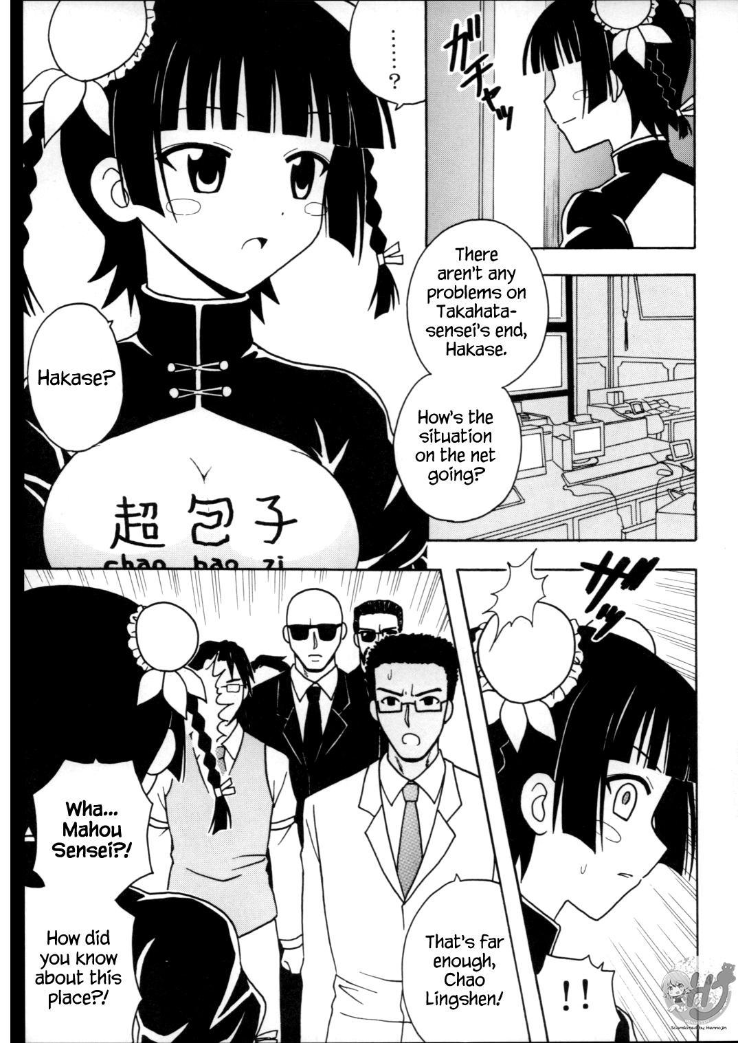 Shikima Sensei Negi Nuki! 7 3
