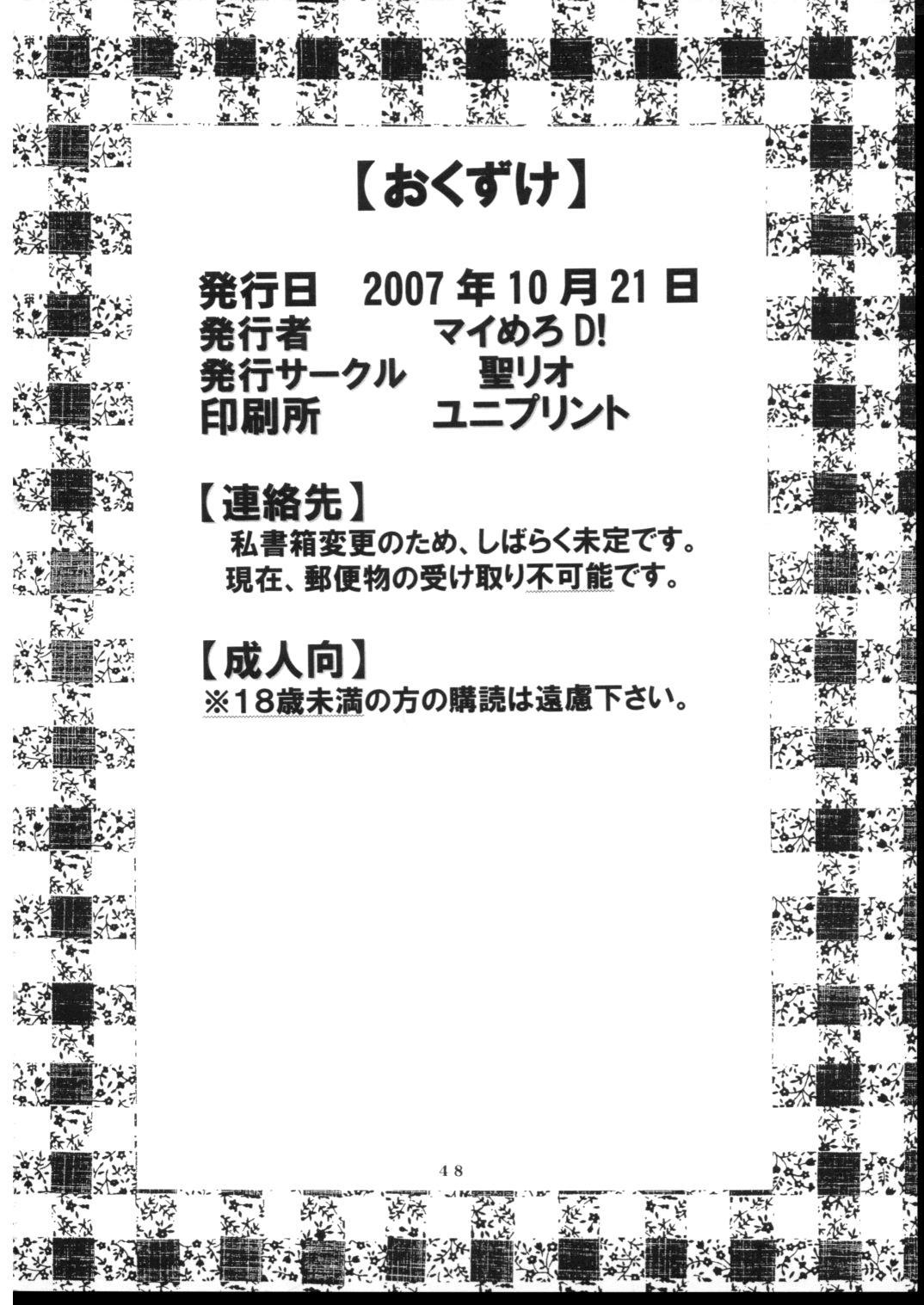Shikima Sensei Negi Nuki! 7 48
