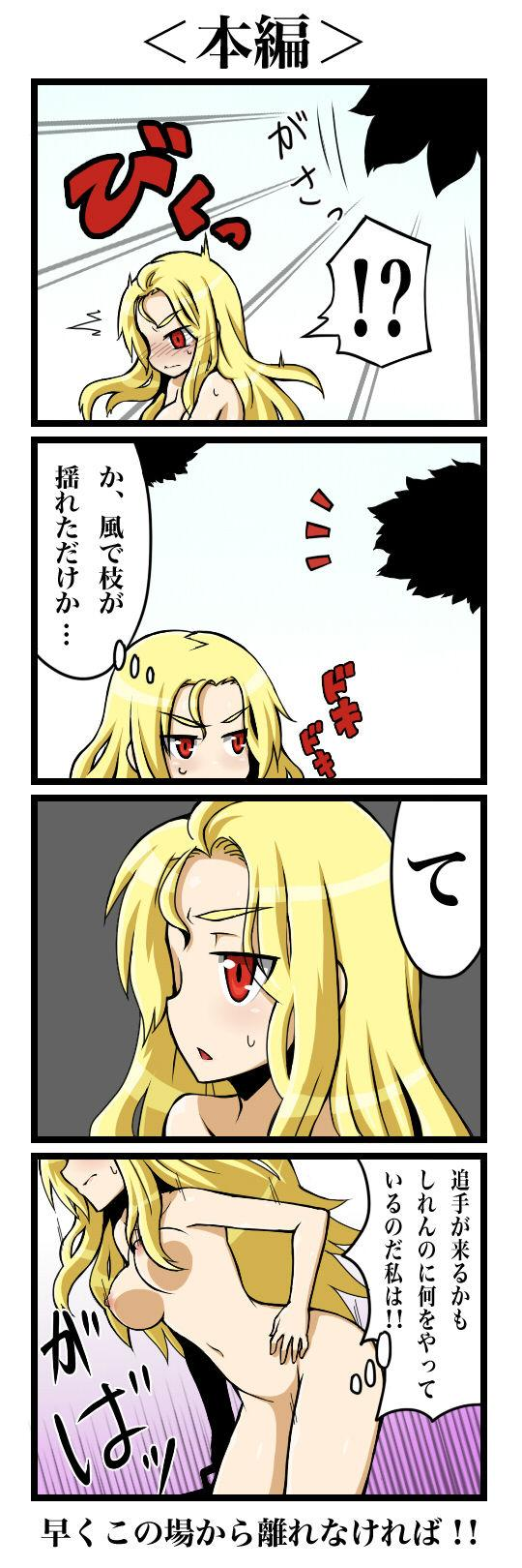 Valkyria-san no Bouken 6