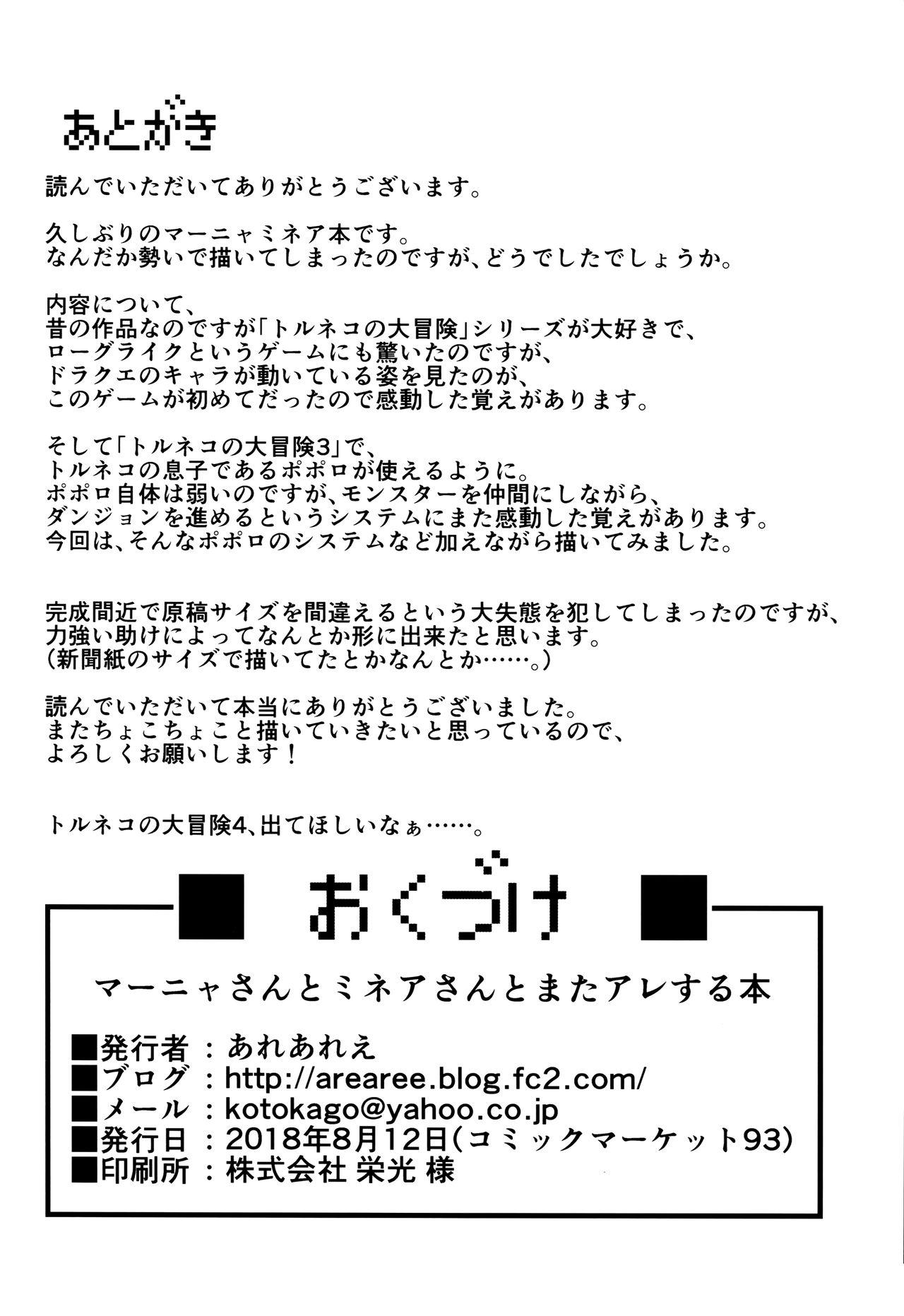 (C94) [Arearee] Manya-san to Minea-san to Mata Are Suru Hon | Another Manya And Minea Doing You-Know-What Book (Dragon Quest IV) =The Lost Light + Red Lantern= 20
