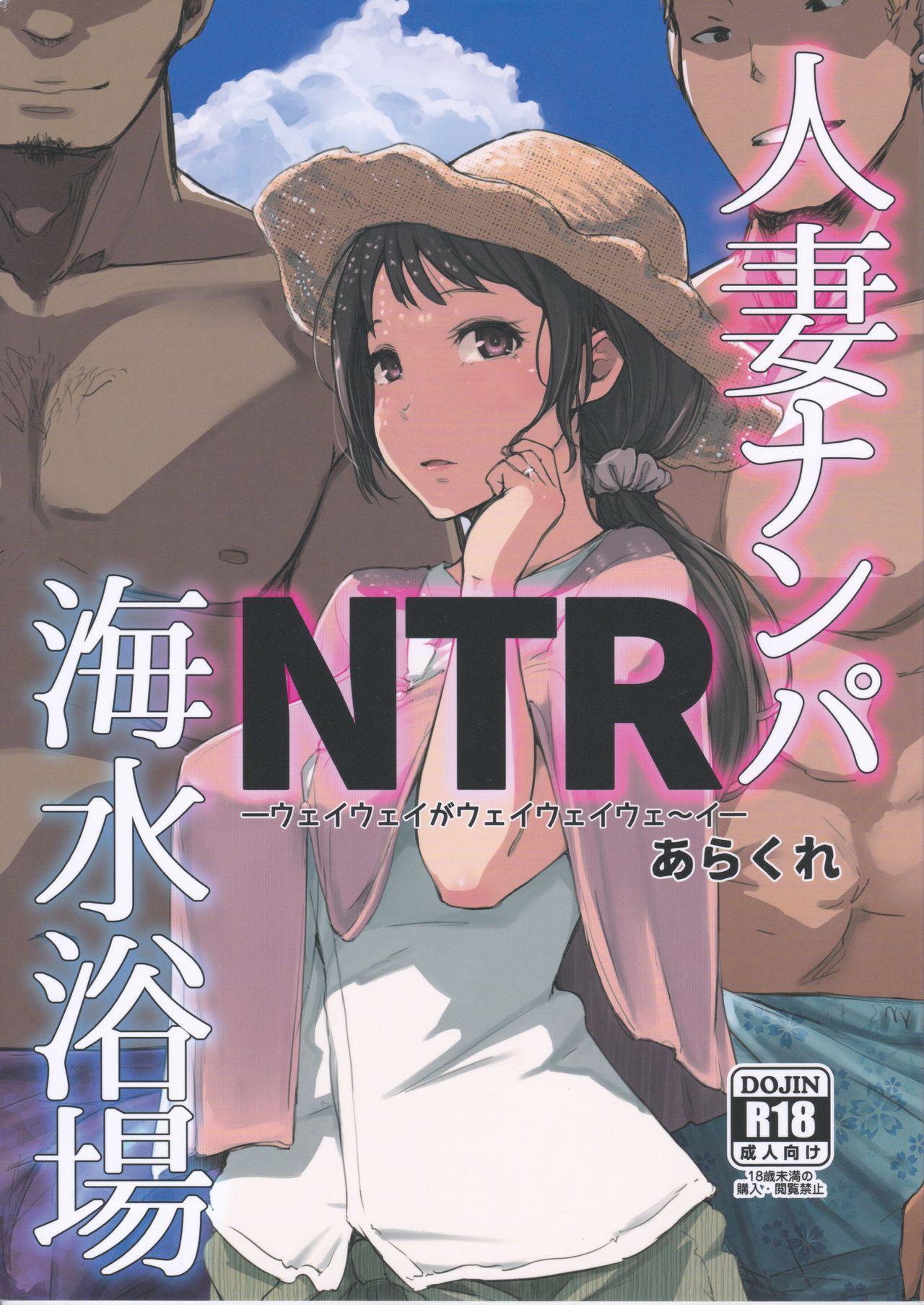 Hitozuma Nanpa NTR Kaisui Yokujou 0