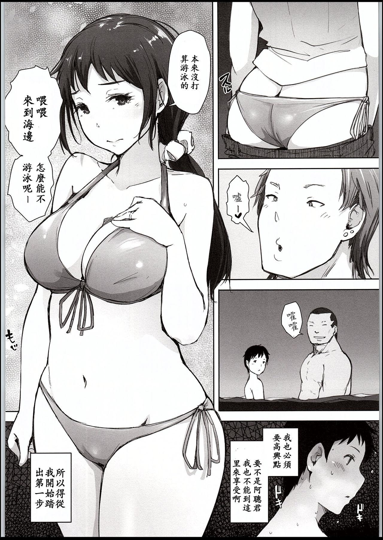 Hitozuma Nanpa NTR Kaisui Yokujou 4