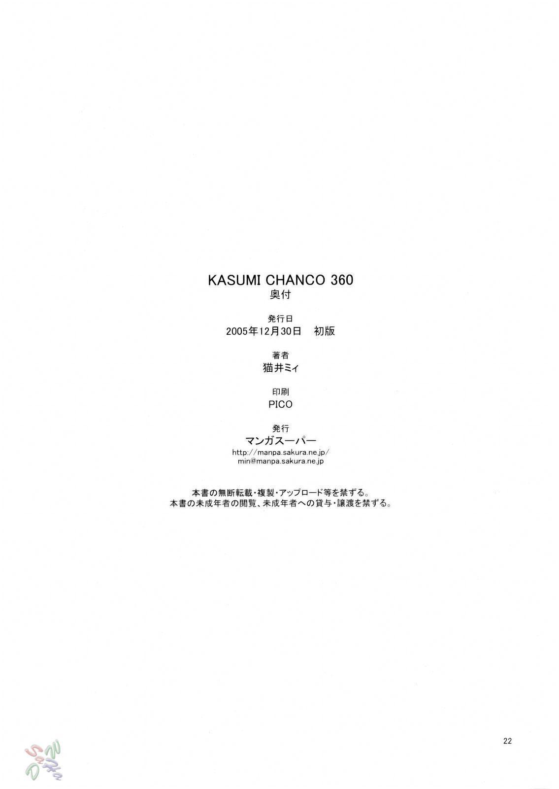 KASUMI CHANCO 360 19