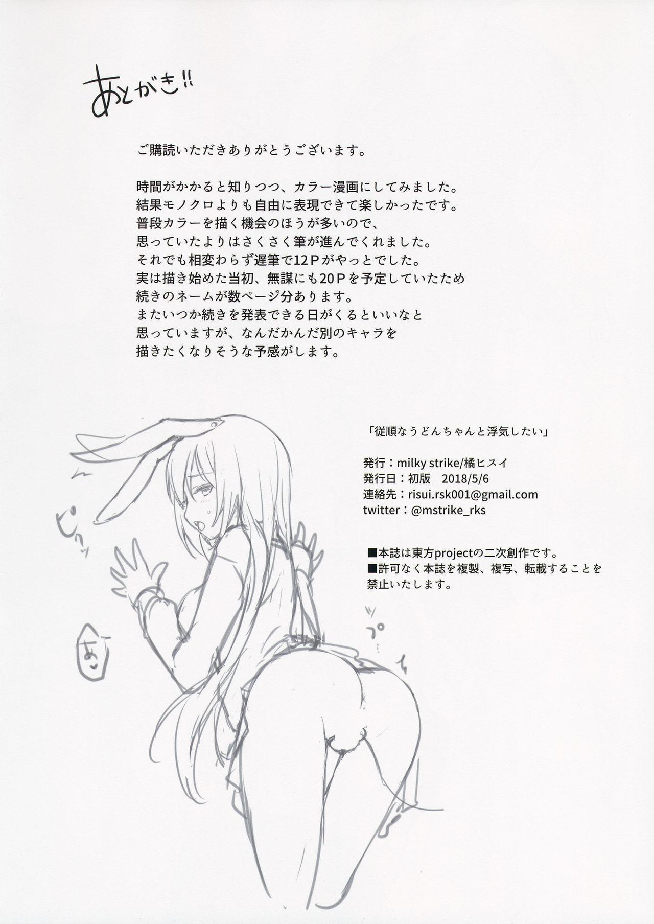 Juujun na Udon-chan to Uwaki Shitai 12