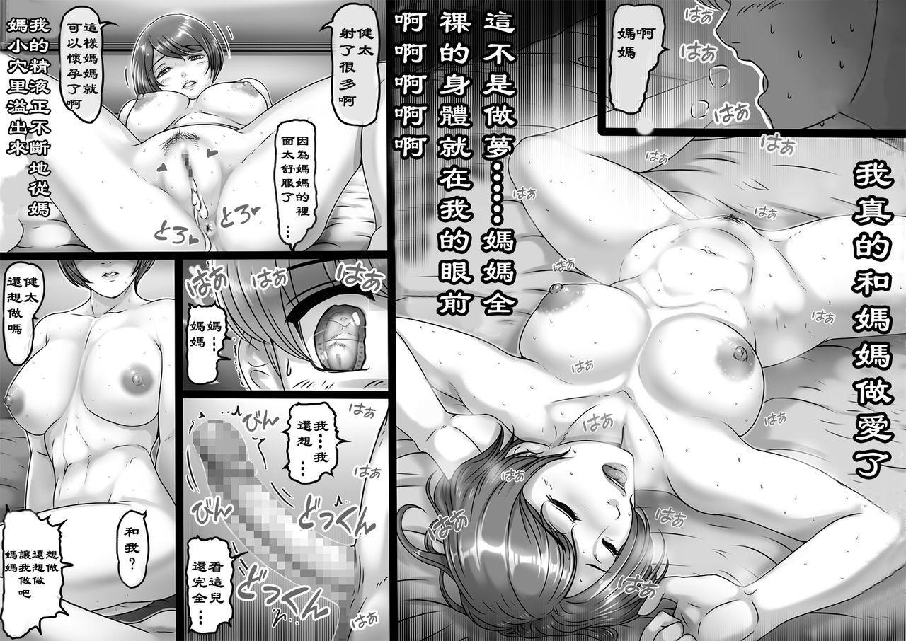 Okaa-san shika Inai Machi 15