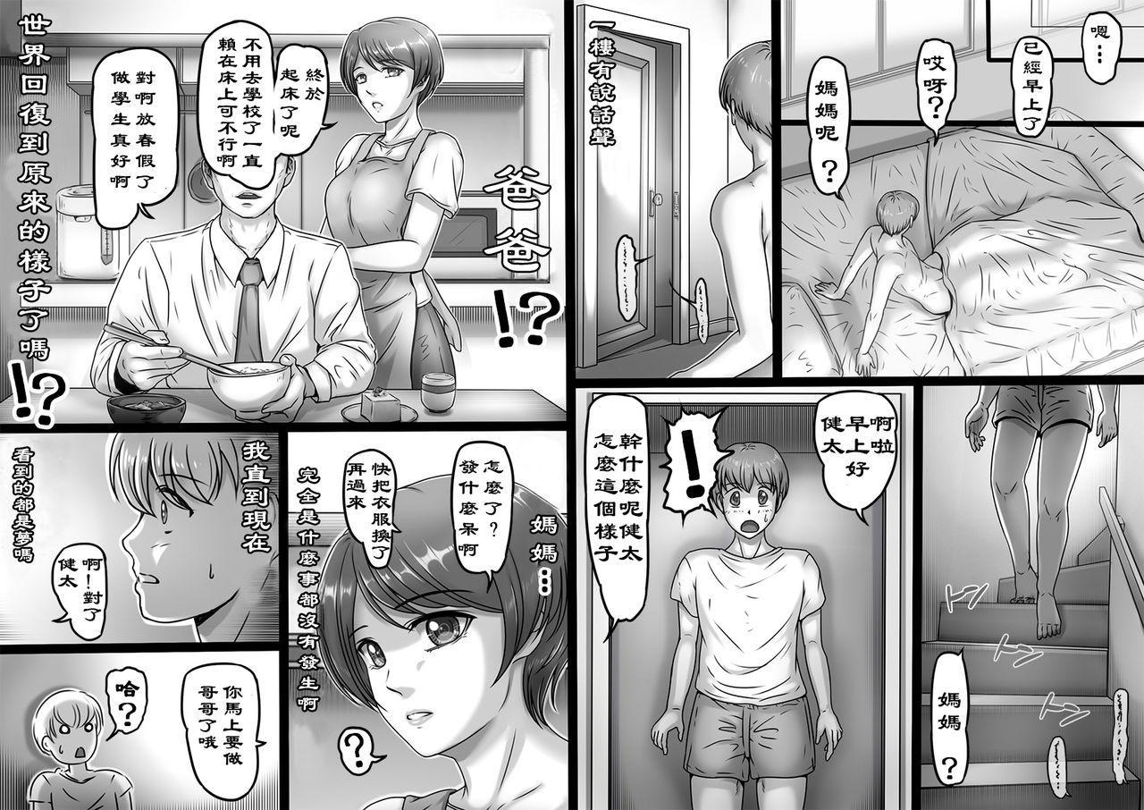Okaa-san shika Inai Machi 23