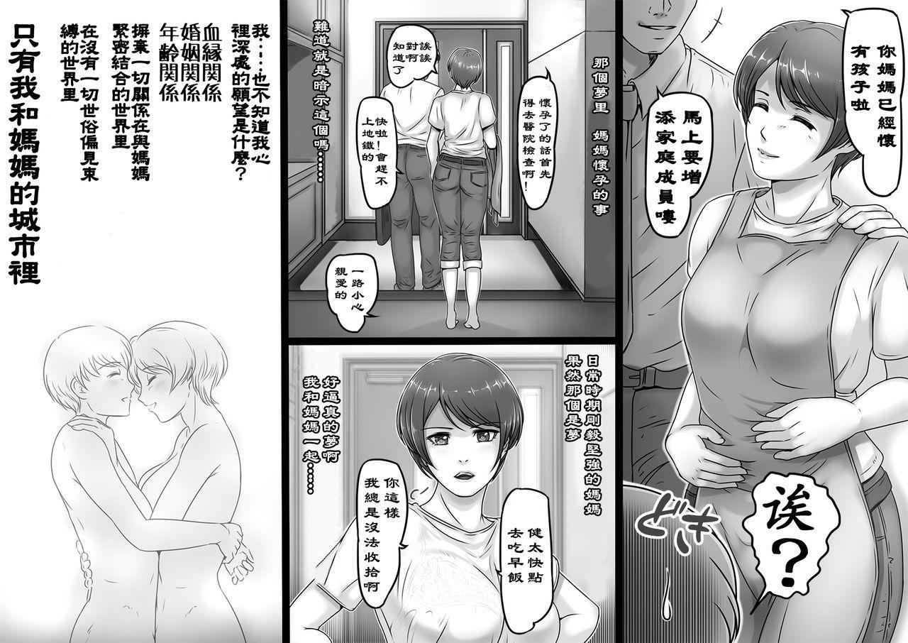 Okaa-san shika Inai Machi 24