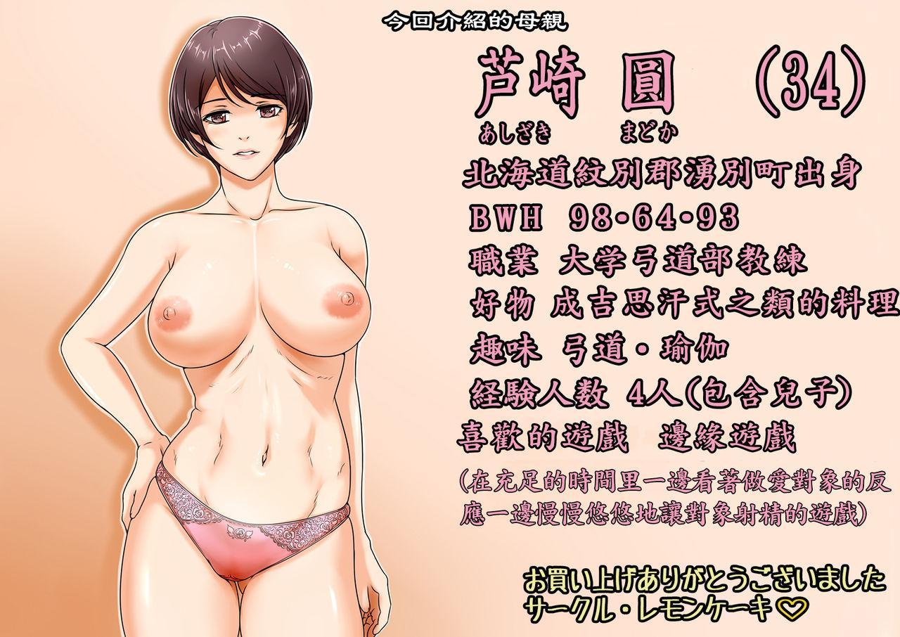 Okaa-san shika Inai Machi 26