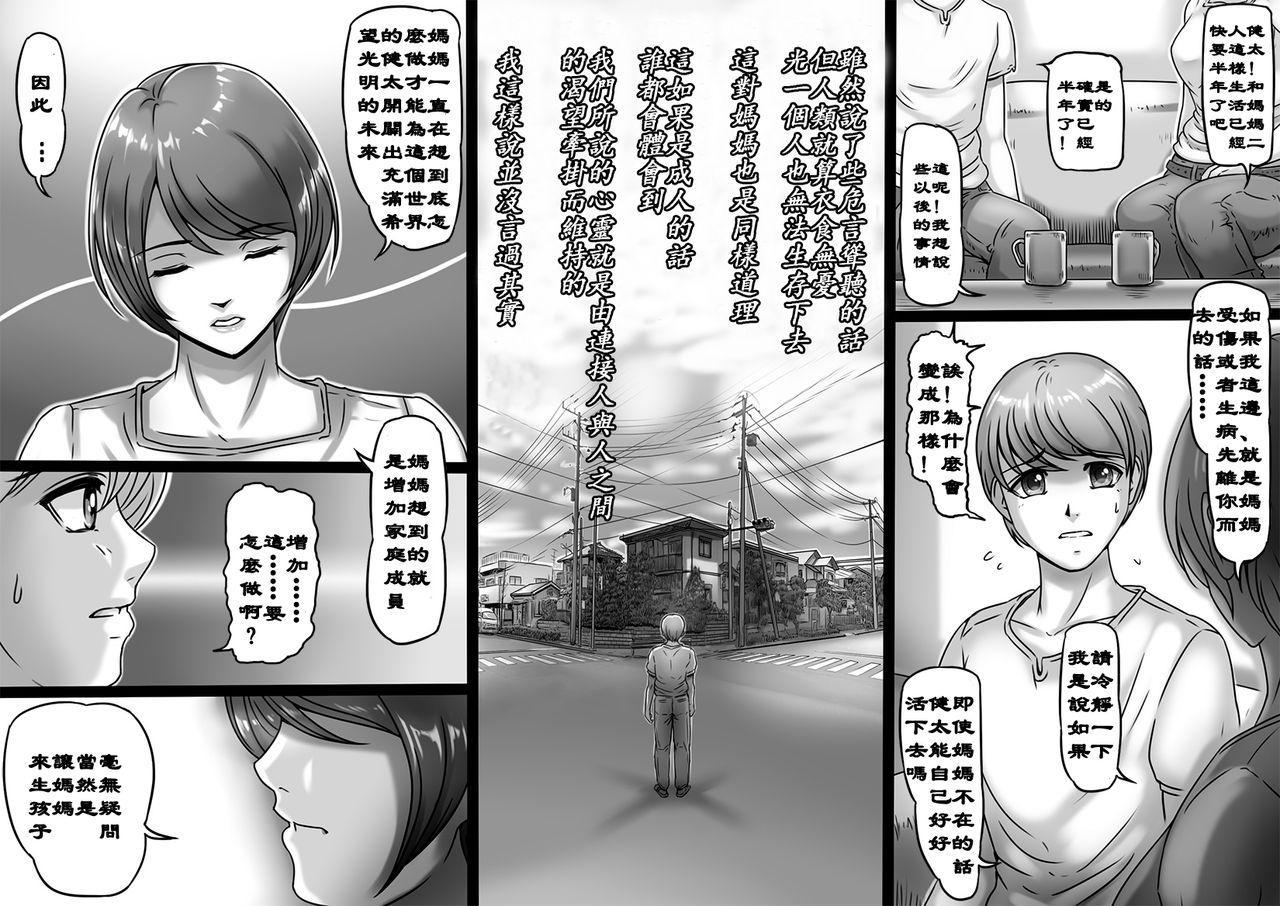 Okaa-san shika Inai Machi 3