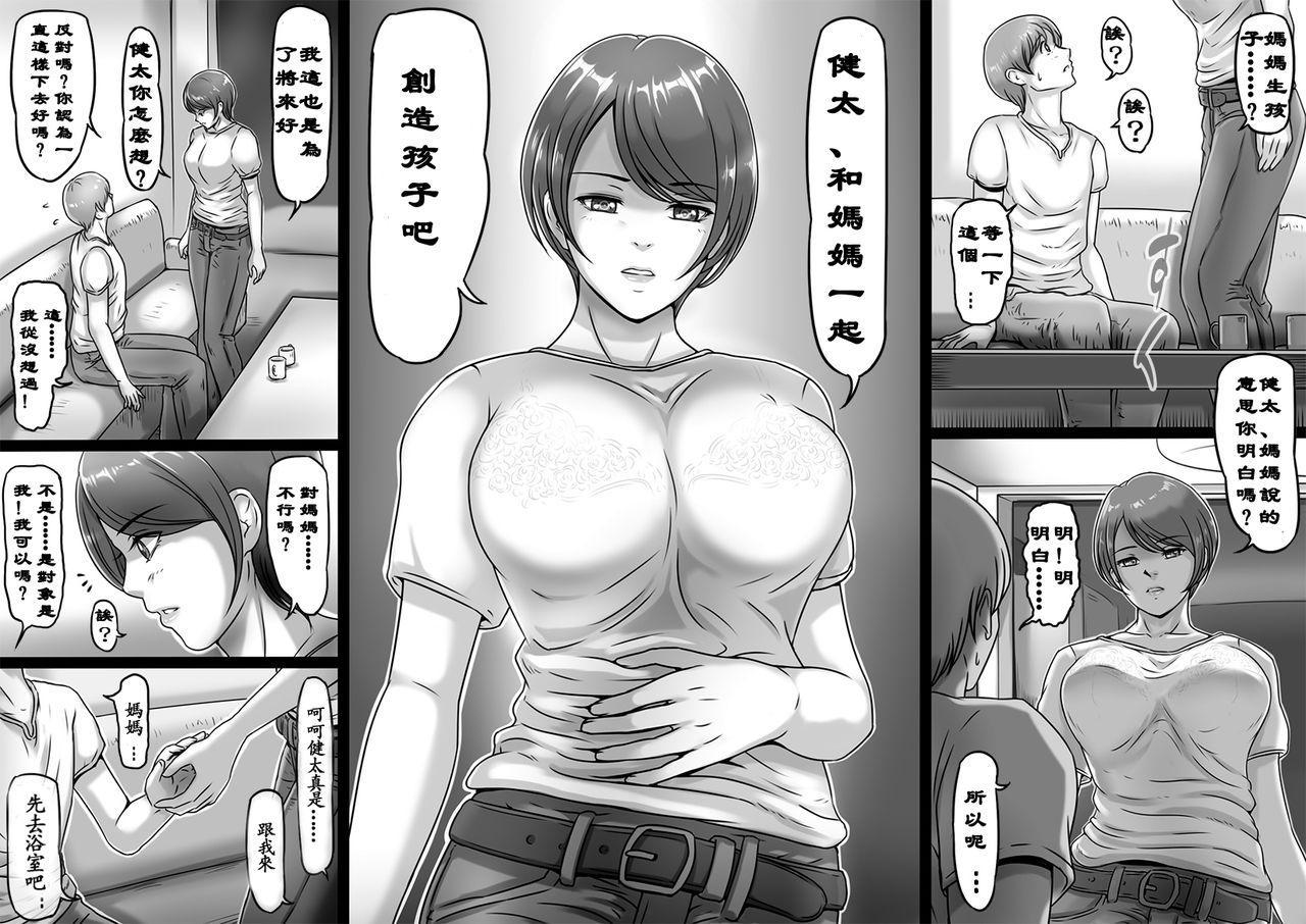 Okaa-san shika Inai Machi 4