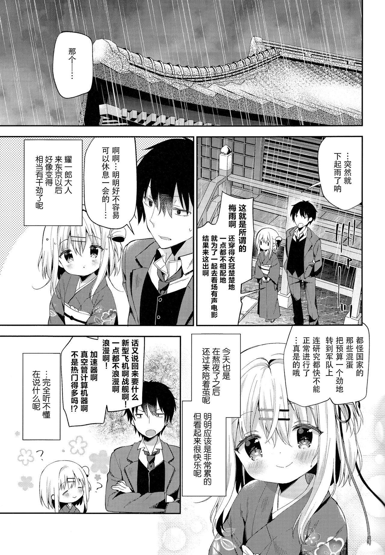Onnanoko no Mayu 3 10