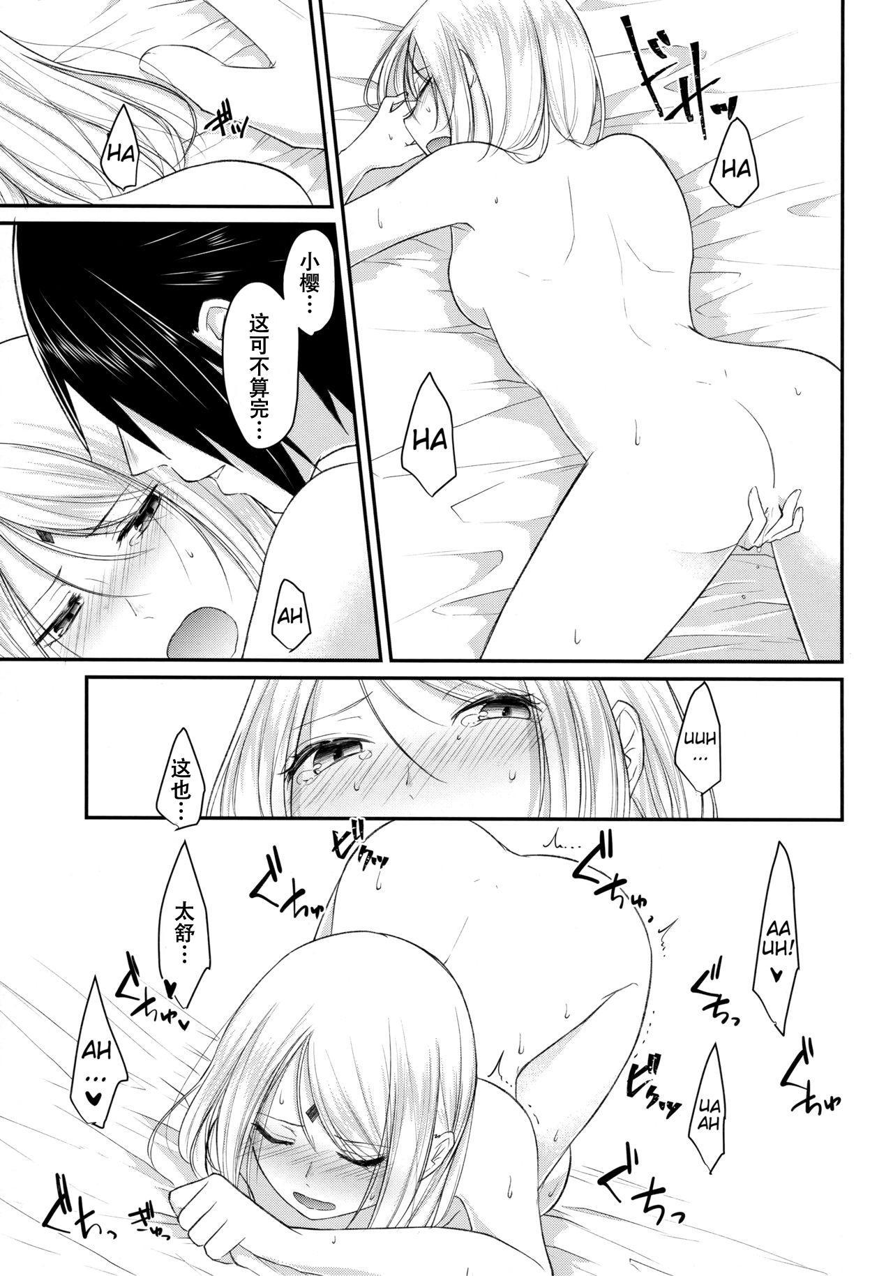 Koukishin wa Neko o Korosu 14