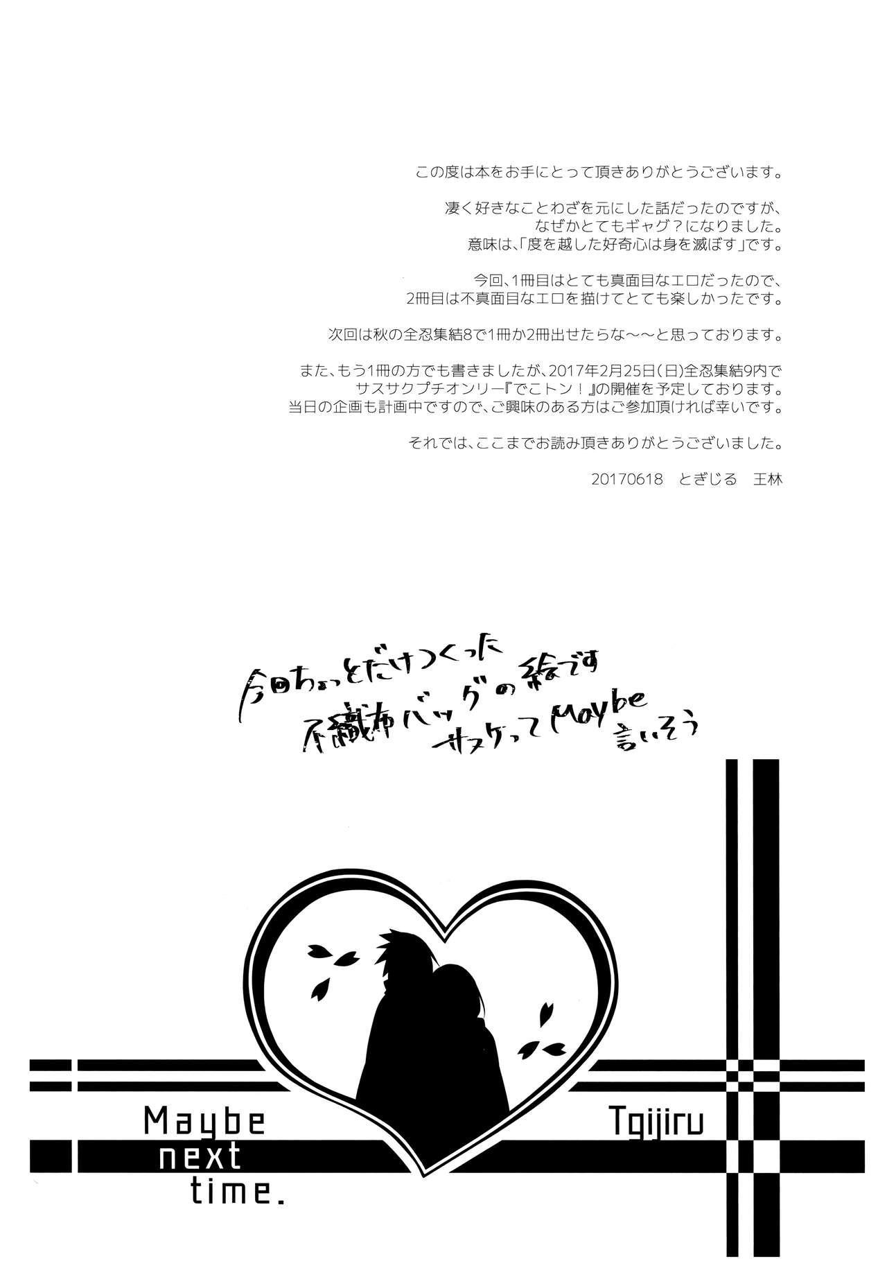 Koukishin wa Neko o Korosu 31