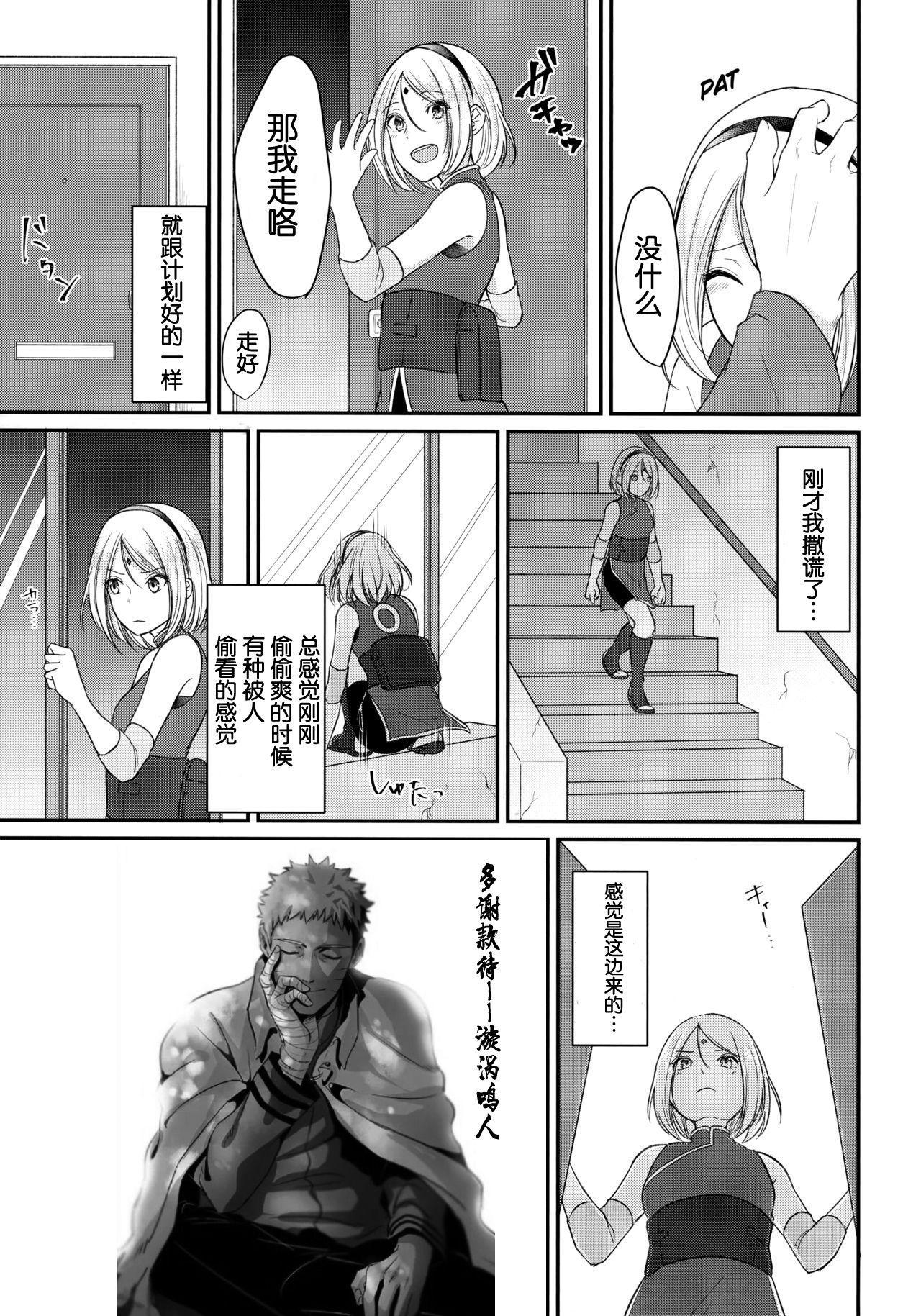 Koukishin wa Neko o Korosu 38